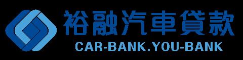 汽車貸款,車貸利率,車貸銀行,汽貸